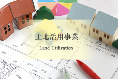 神谷建設 土地活用事業