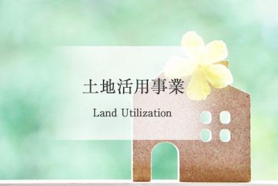 土地活用事業のイメージ