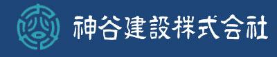 神谷建設株式会社