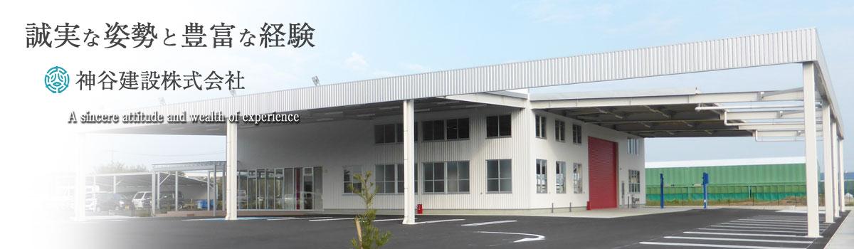 静岡県公共工事 神谷建設